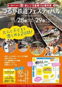つるが鉄道と港フェスティバル2015A4_ol